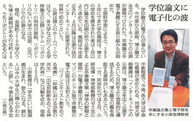 Asahi20130507e.jpg