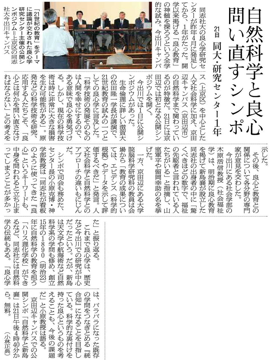 http://www.kohara.ac/essays/Asahi20160619Kyoto.jpg