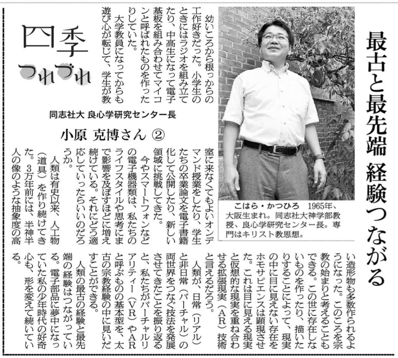 http://www.kohara.ac/essays/Asahi20181003m.png