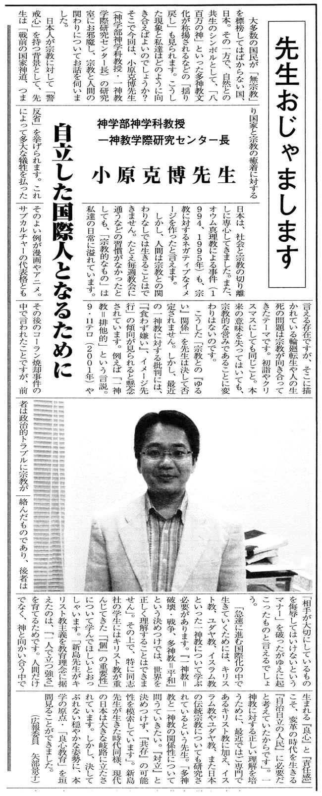 DoshishaTimes678.jpg