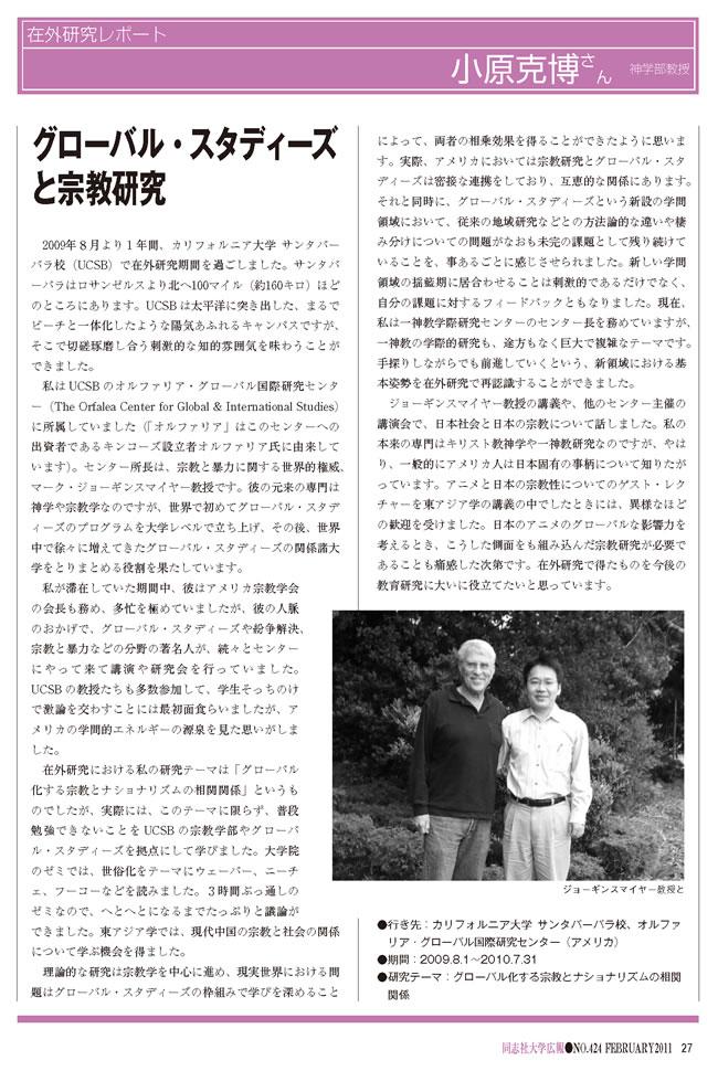 Doshisha_Koho20110228.jpg