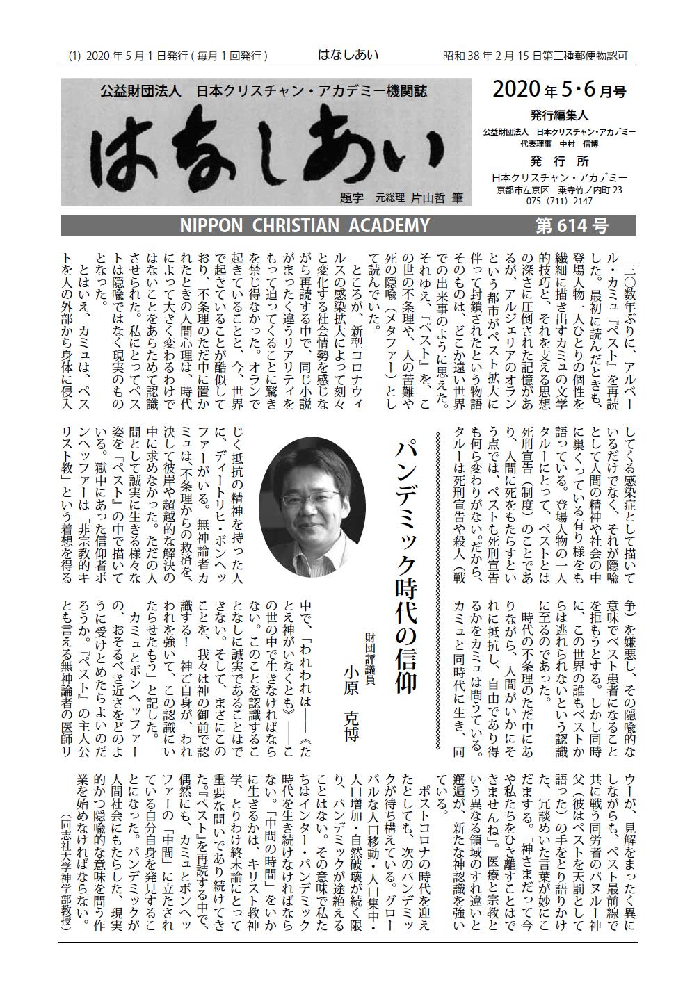 http://www.kohara.ac/essays/Hanashiai614.png