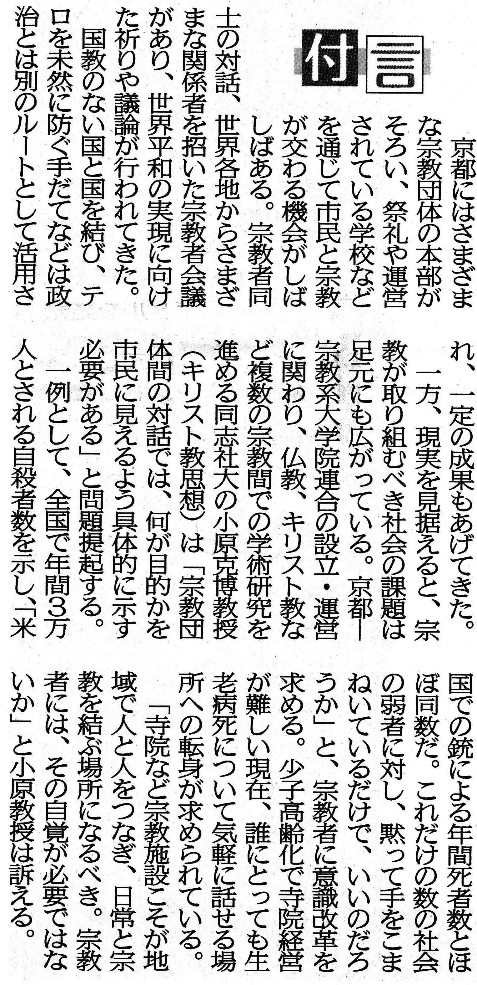 http://www.kohara.ac/essays/Kyoto20160703m.jpg