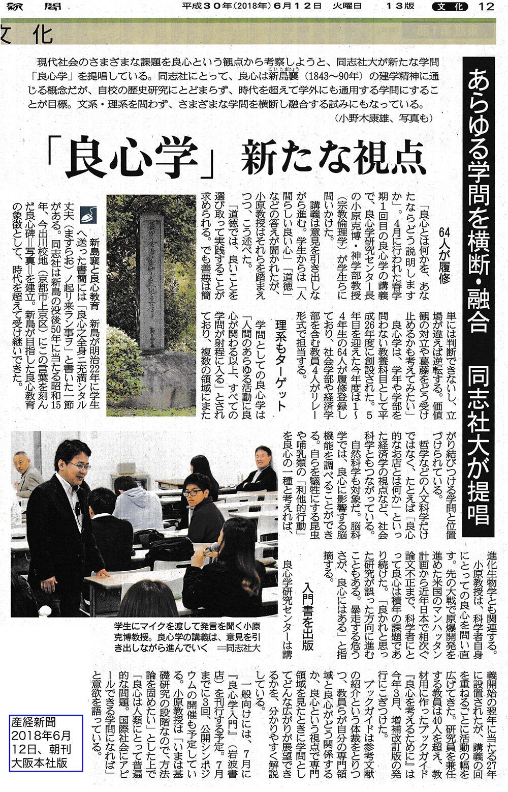 http://www.kohara.ac/essays/Sankei20180612m.jpg