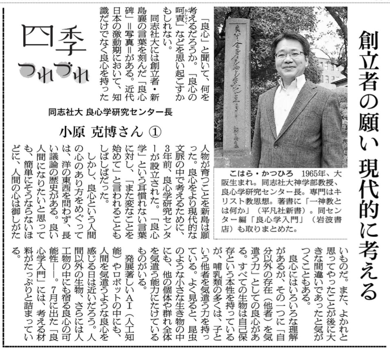 http://www.kohara.ac/essays/images/Asahi20180919m.png