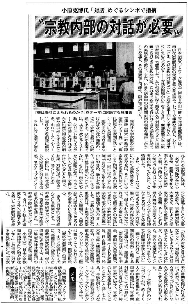 kirishin20110806.jpg