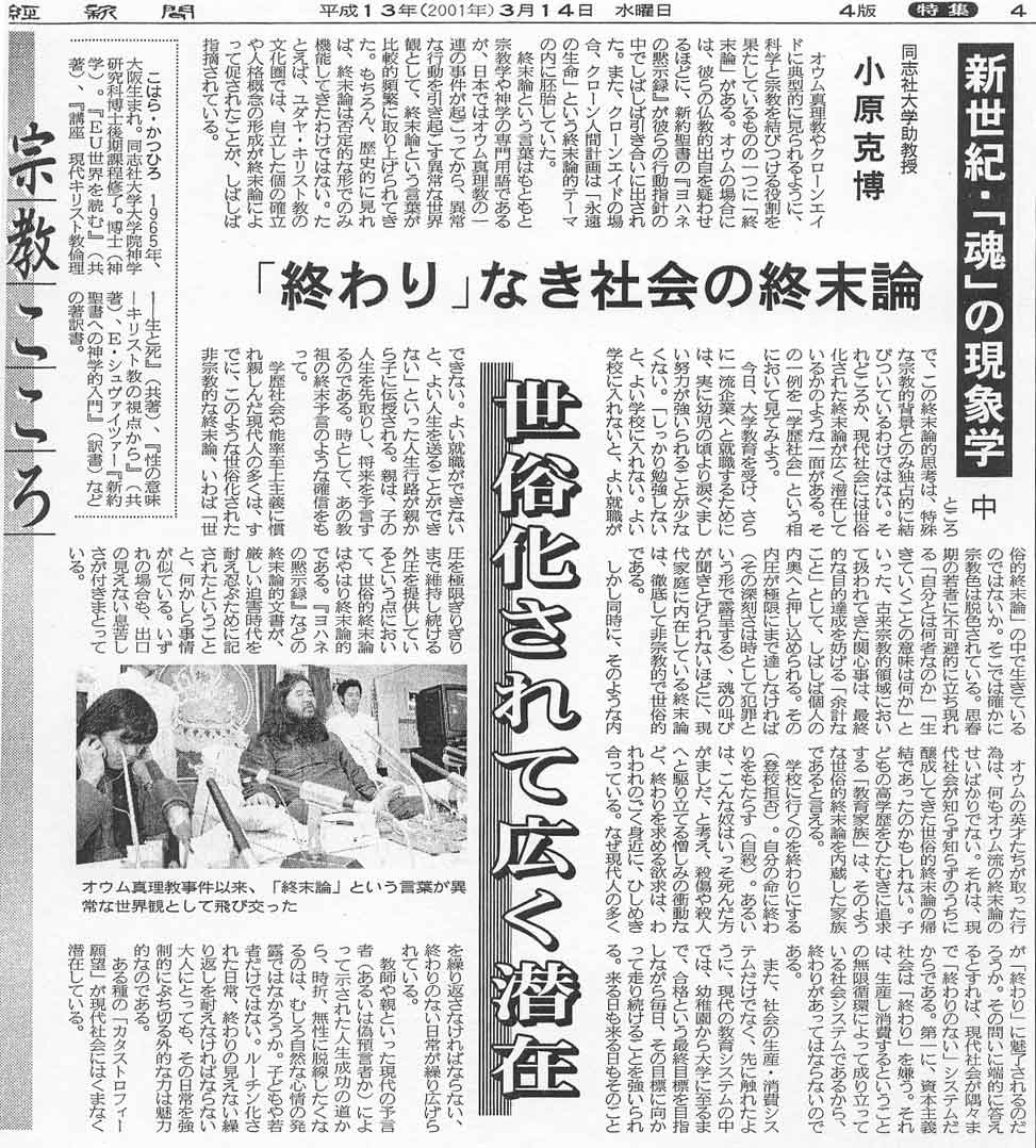 sankei20010314.JPG