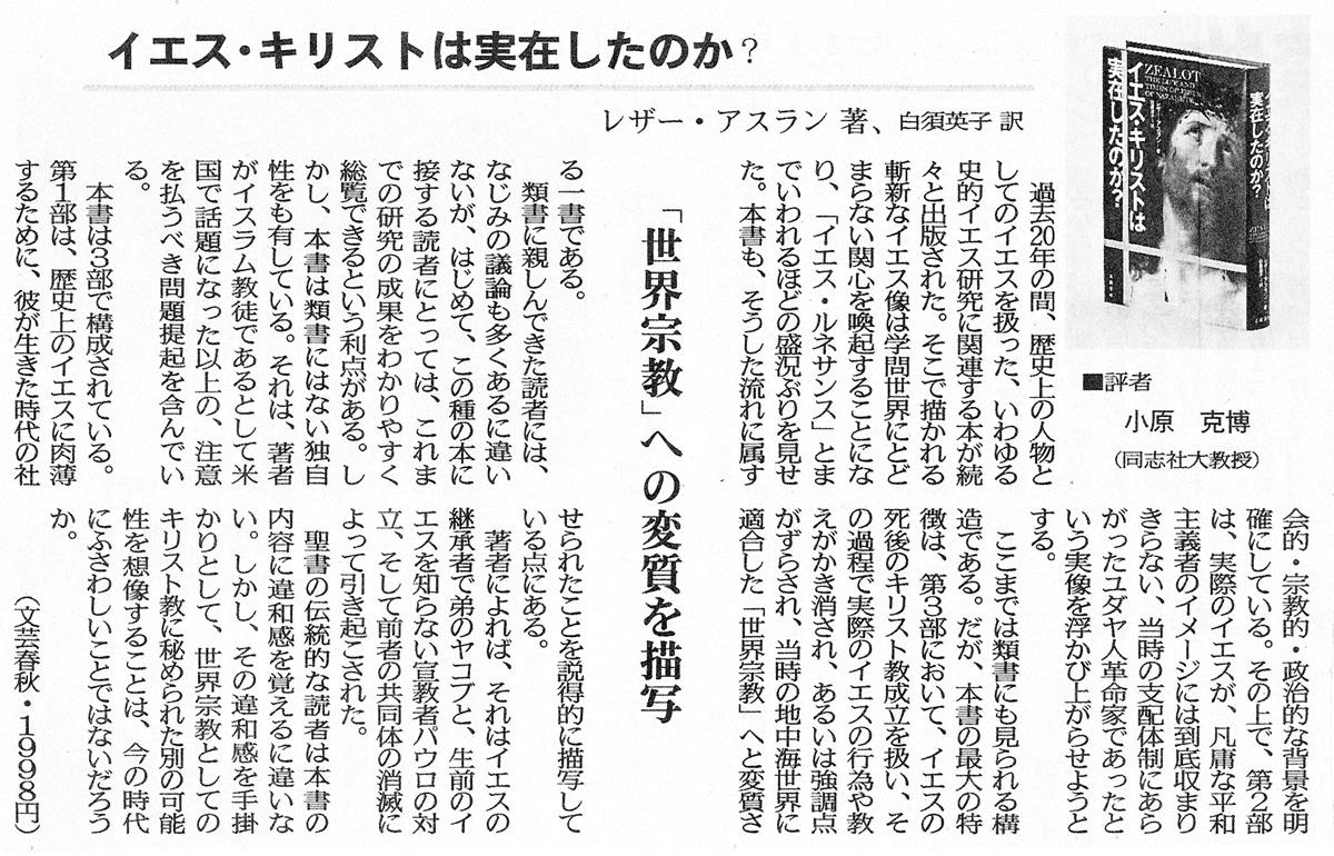 http://www.kohara.ac/research/Kyodo201408.jpg