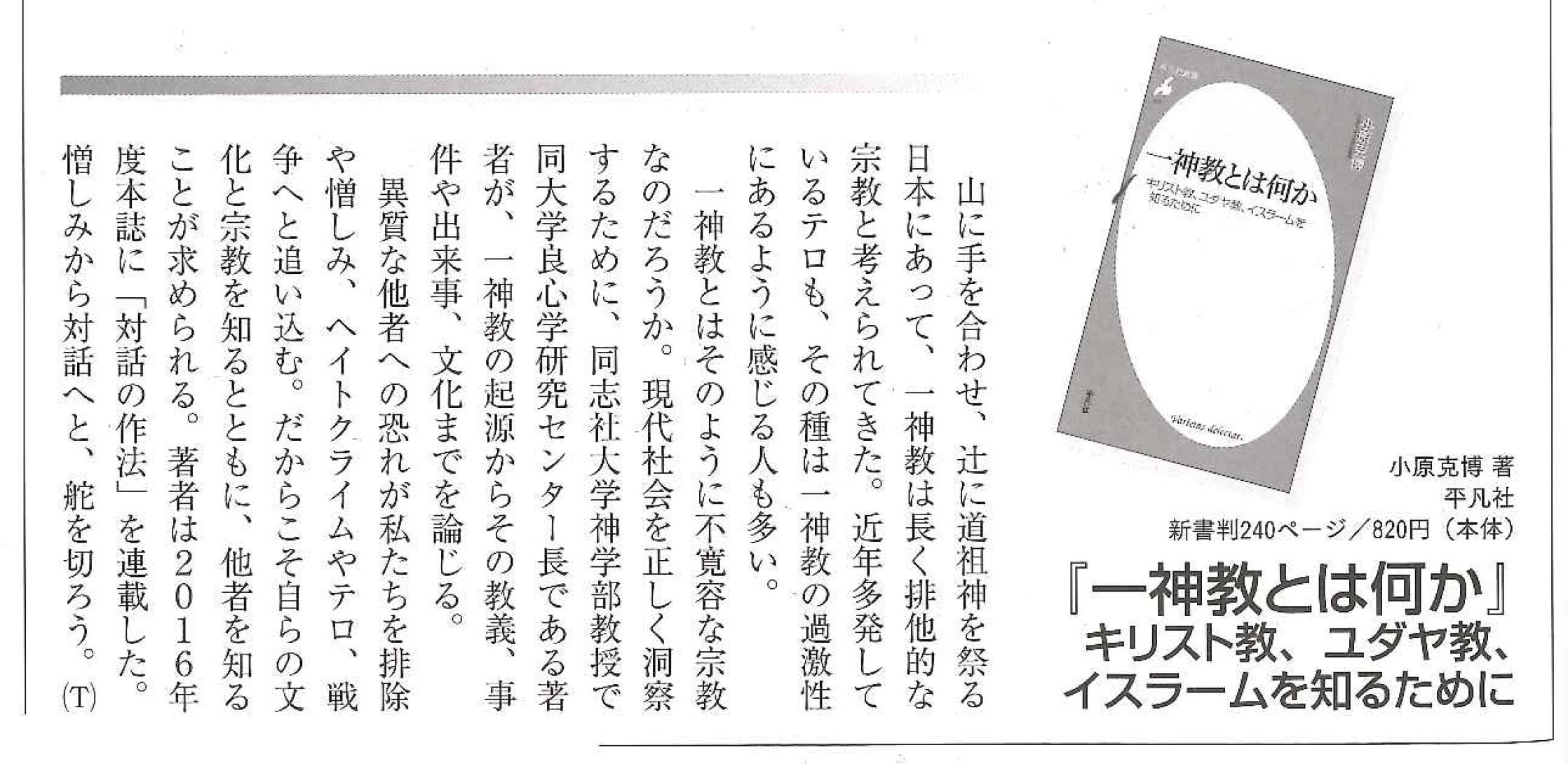 http://www.kohara.ac/research/Shintonotomo05.png