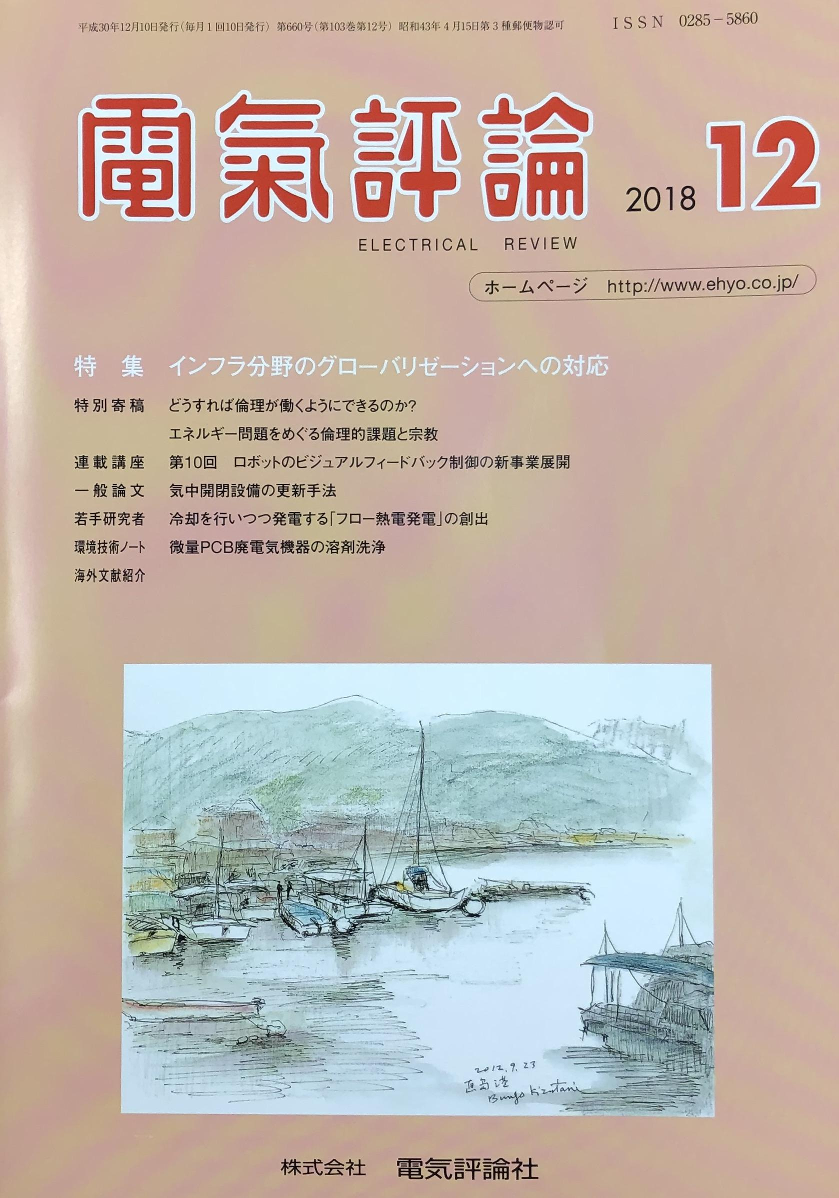 http://www.kohara.ac/research/denki_hyoron.jpg