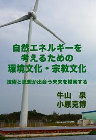 牛山泉・小原克博『自然エネルギーを考えるための環境文化・宗教文化: 技術と思想が出会う未来を模索する』