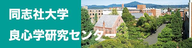 同志社大学 良心学研究センター