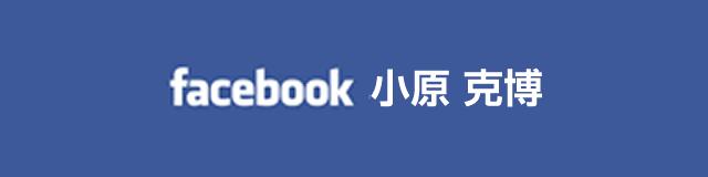 Facebook 小原 克博