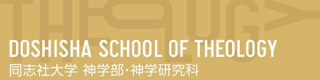 同志社大学 神学部・神学研究科