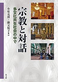 小原克博・勝又悦子編『宗教と対話──多文化共生社会の中で』教文館、2017年
