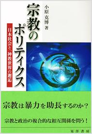 小原克博『宗教のポリティクス──日本社会と一神教世界の邂逅』晃洋書房、2010年 2010/ 07