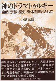 小原克博『神のドラマトゥルギー――自然・宗教・歴史・身体を舞台として』教文館、2002年