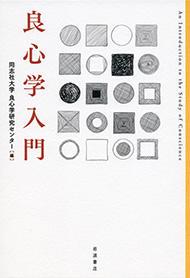 同志社大学 良心学研究センター編『良心学入門』岩波書店、2018年