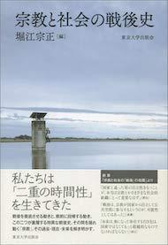 堀江宗正編『宗教と社会の戦後史』東京大学出版会、2019年